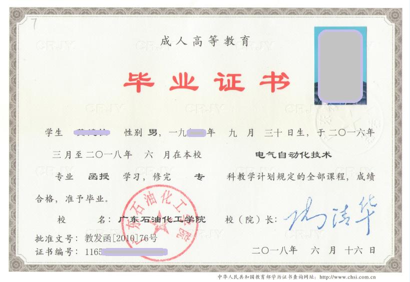石化18年毕业证